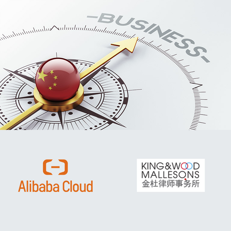 How to collaborate with Alibaba: IP, legislation and boosting market penetration